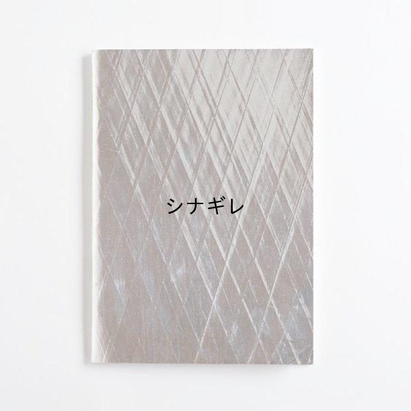 画像2: ヒシメノート アルミ B6