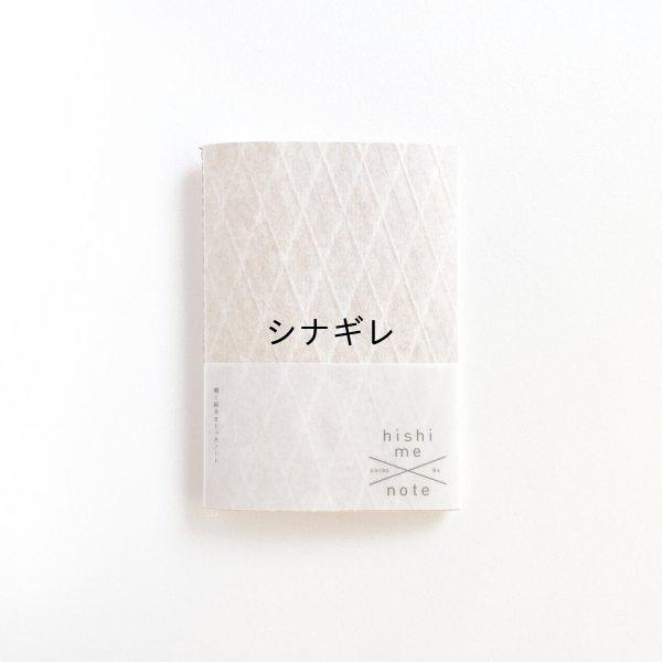画像1: ヒシメノート 白 B6