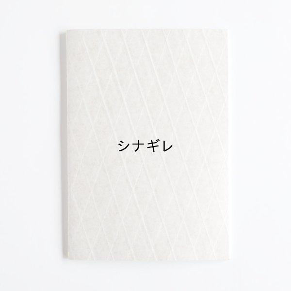 画像2: ヒシメノート 白 B6