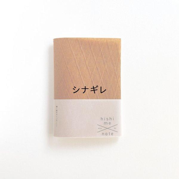 画像1: ヒシメノート ワックス B6
