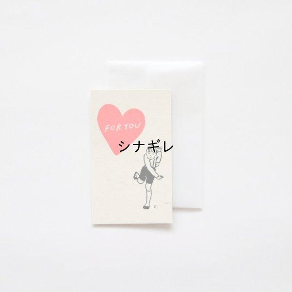 画像1: ますこえり×水縞 メッセージカード 子ども FOR YOU