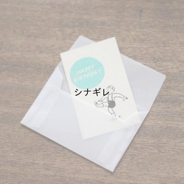 画像2: ますこえり×水縞 メッセージカード 子ども HAPPY BIRTHDAY
