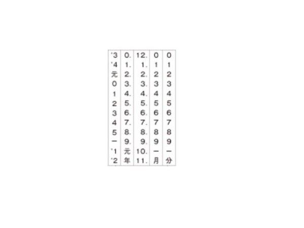画像5: 福田利之×36 木軸日付回転印  ねこ(18ミリ丸)無垢木軸