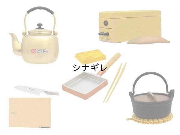 画像1: 日本のキッチン ミニチュアコレクション ガチャガチャ