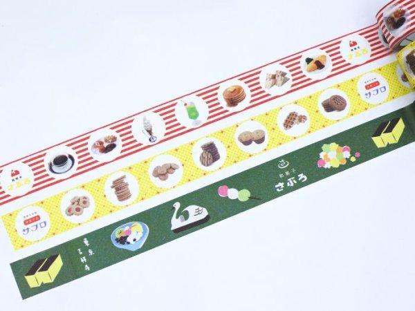 画像1: 36オリジナル おみせやさん マスキングテープ(純喫茶・洋菓子・和菓子)