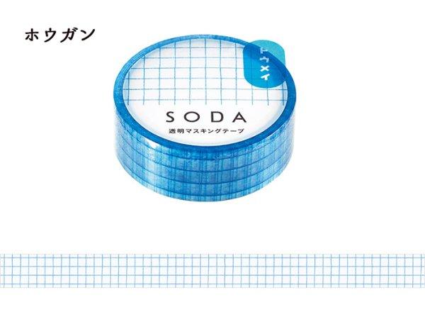 画像2: 透明マスキングテープ SODA  幅15mm