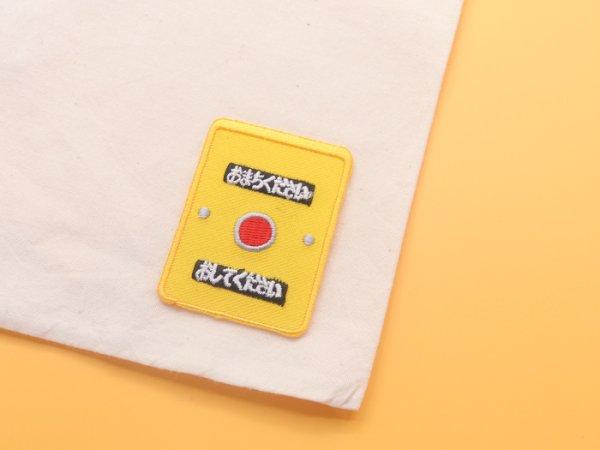 画像4: 刺繍 ユニーク ワッペン C
