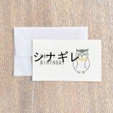 松尾ミユキ×水縞 メッセージカード 小動物 鳥 HAPPY BIRTHDAY