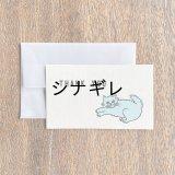 松尾ミユキ×水縞 メッセージカード 小動物 猫 THANK YOU