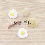 朝食の割ピン