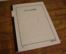 他の写真3: 打合せ記録帳