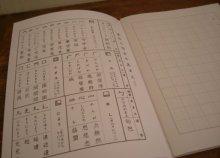 他の写真3: 神戸ノートB5  百字練習帳