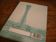 他の写真1: 神戸ノートB5  百字練習帳