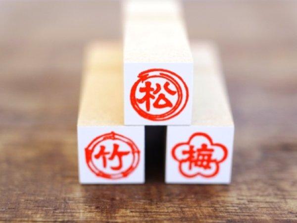 画像1: 「松」「竹」「梅」 ハンコ