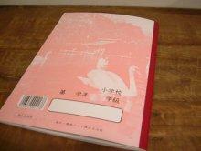 他の写真1: 神戸ノートB5  自由帳