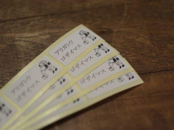 画像1: 36×羅久井ハナ アリガトウゴザイマスシール  20片