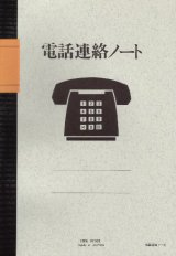 電話連絡ノート