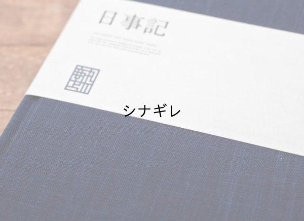 画像1: 10年日記 「日事記」