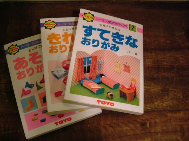 クリスマス 折り紙 折り紙 本 : sublo.ocnk.net